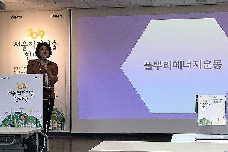 Frau Kim So-young spricht über urbane Nachhaltigkeit.