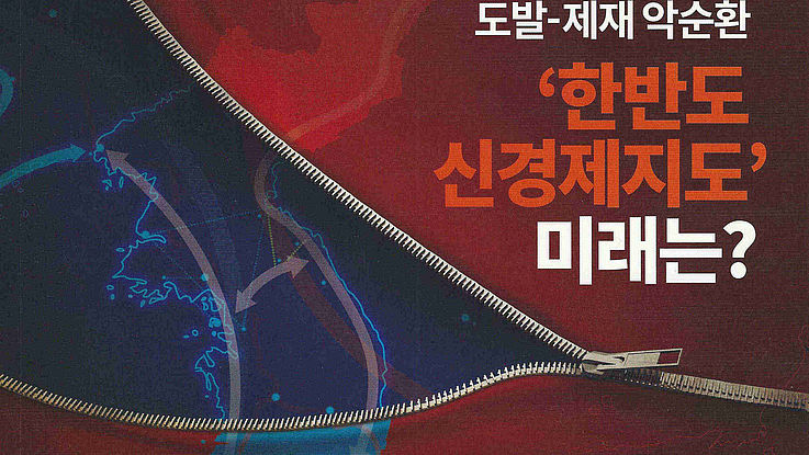 Neue Ausgabe von THE UNIFIED KOREA (September 2017)
