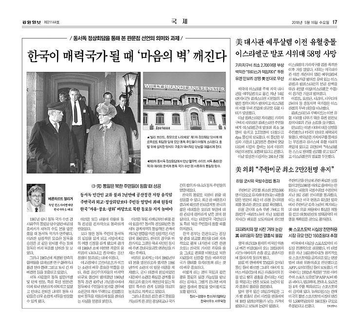 Gangwon Ilbo, 16.05.2018