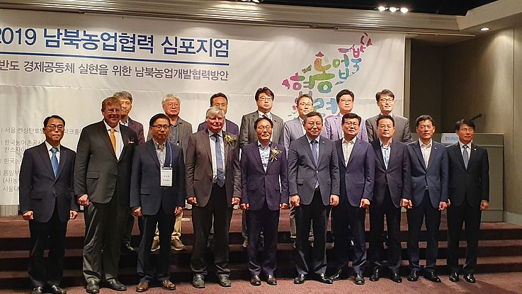 2019 Inter-Korean Agriculture Cooperation Symposium
