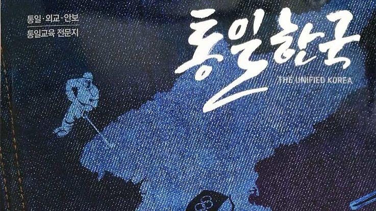 통일 한국 (2018년 2월)