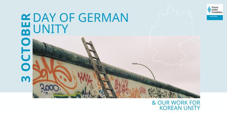 독일 통일의 날과 한국 통일을 위한 우리의 노력