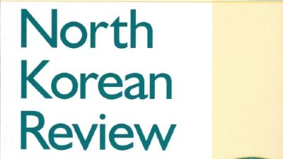 North Korean Review Frühling 2018 (Volume 14, No.1)