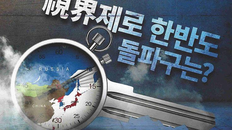 통일 한국 신간호 발행 (2017년 12월)
