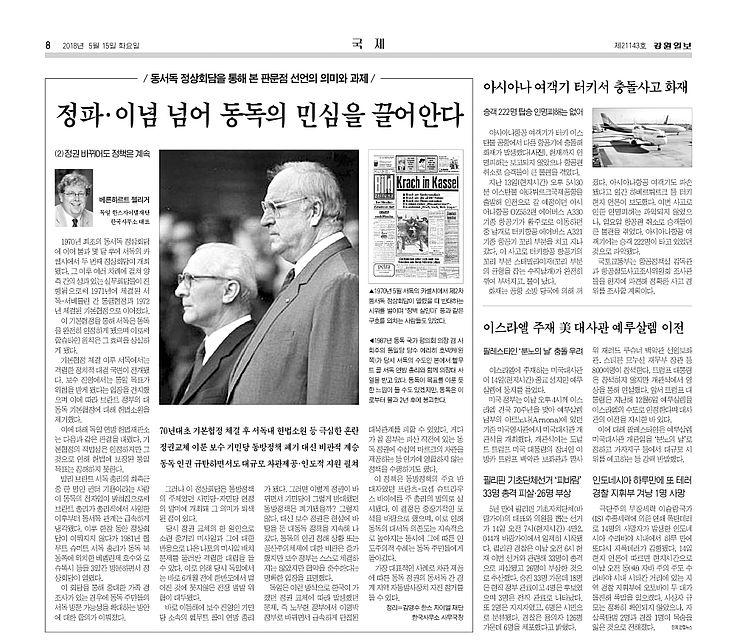 Gangwon Ilbo, 15.05.2018