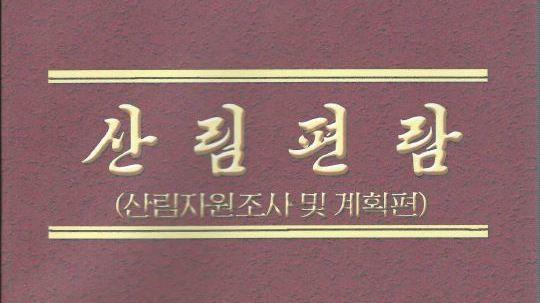 Forst Handbuch - Nationale Forstinventur und -plan in der DVR Korea