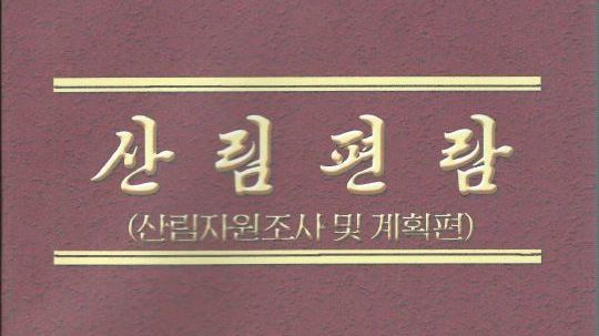 Forest Manual – National Forest Inventory and Plan in DPR Korea