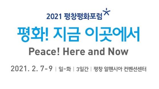 2021 평창평화포럼