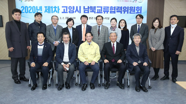Advisory Board of Municipality of Goyang