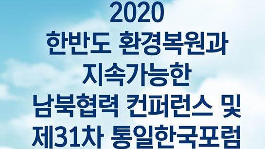 환경복원과 지속가능한 남북협력