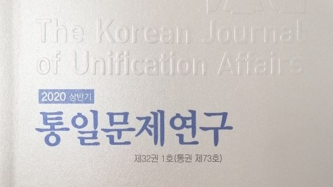 The Korean Journal of Unification Affairs (Vol. 32 No. 1)