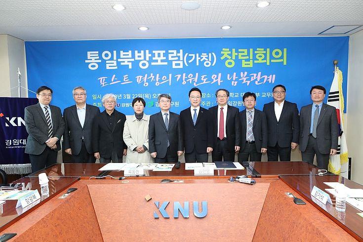 Gangwon Wiedervereinigungsforum