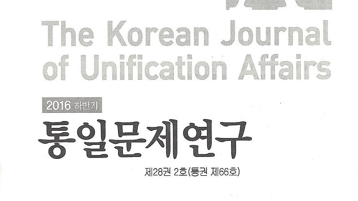 Neue Ausgabe von THE KOREAN JOURNAL OF UNIFICATION AFFAIRS (Vol.28, Nr.2)